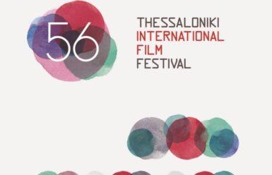 56o Φεστιβάλ Κινηματογράφου Θεσσαλονίκης: A preview
