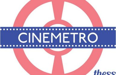 Η κινηματογραφική ιστορία της πόλης σε μία εφαρμογή!