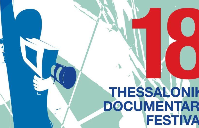 18ο Φεστιβάλ Ντοκιμαντέρ Θεσσαλονίκης: Αφιερώματα και τιμώμενα πρόσωπα