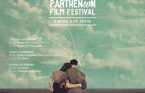 2ο Parthenώn Film Festival: Σινεμά στο χωριό (08-10/07/2016)