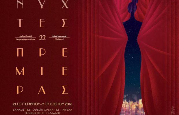 22 ταινίες για τις 22ες «Νύχτες Πρεμιέρας»!