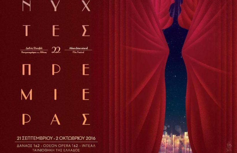 """22 ταινίες για τις 22ες """"Νύχτες Πρεμιέρας""""!"""