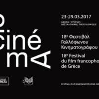 18ο Φεστιβάλ Γαλλόφωνου Κινηματογράφου: 10 ταινίες που αξίζουν της προσοχής σας!