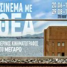 Σινεμά με θέα: πρόγραμμα Ιουλίου