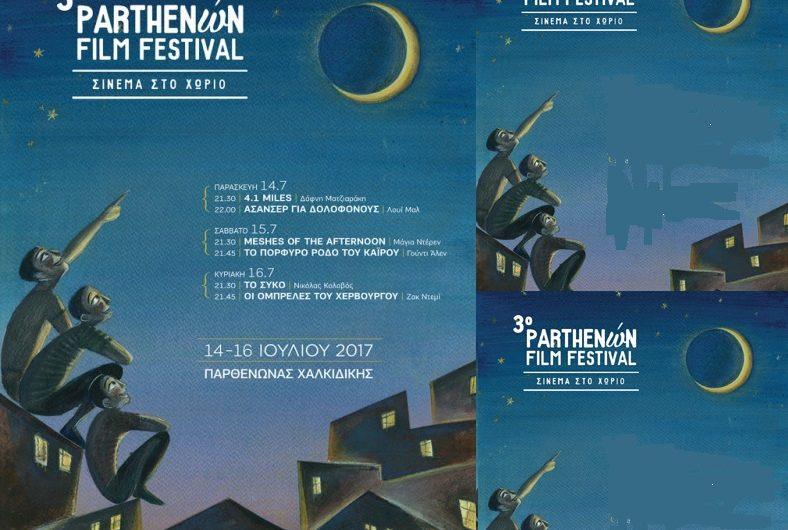 Parthenώn Film Festival (14-16 Ιουλίου): Σινεμά στο χωριό!