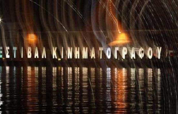 Το ελληνικό σινεμά στο 58ο Φεστιβάλ Θεσσαλονίκης!