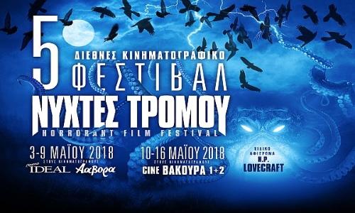Horrorant Film Festival – Νύχτες Τρόμου 5!