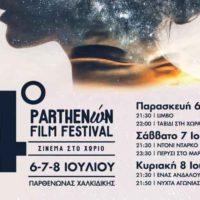 4ο Parthenώn Film Festival (6-8 Ιουλίου): Σινεμά στο χωριό!