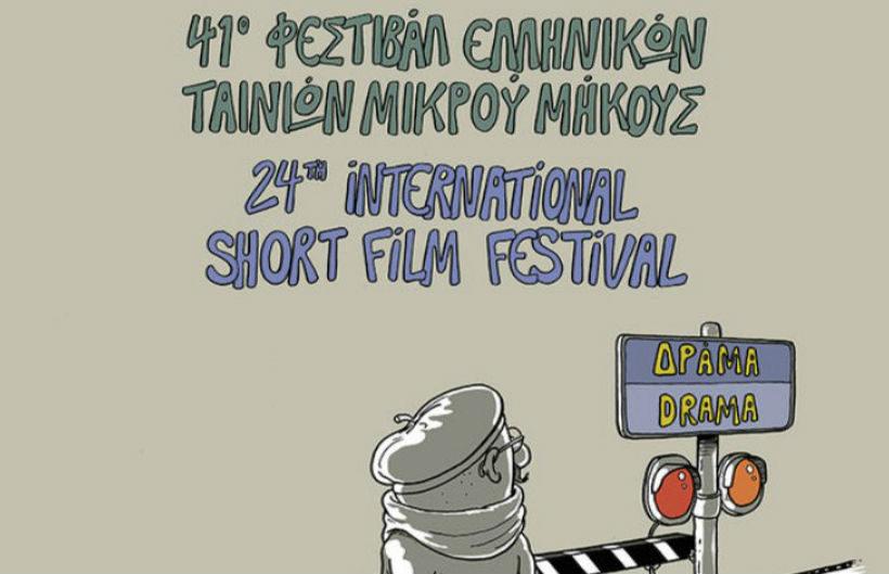 41ο Φεστιβάλ Δράμας: Ημέρα 1η (7 ταινίες)