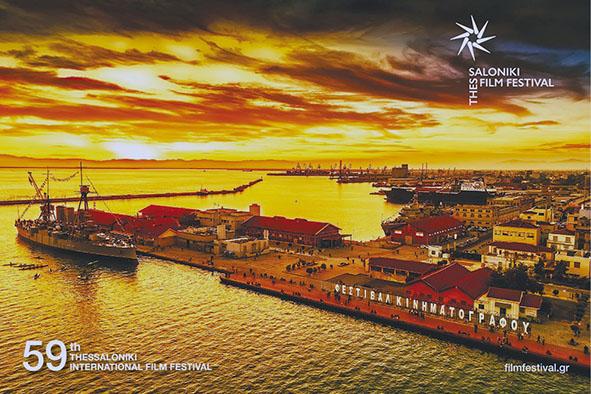 59ο Φεστιβάλ Θεσσαλονίκης: 30 ταινίες για τα μάτια σας μόνο!