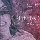 H «Χαμένη Λεωφόρος του Ελληνικού Σινεμά» στη Θεσσαλονίκη!
