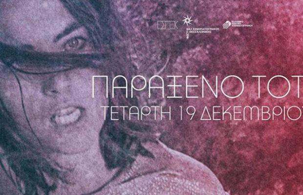 """H """"Χαμένη Λεωφόρος του Ελληνικού Σινεμά"""" στη Θεσσαλονίκη!"""