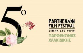 5o PARTHENώN Film Festival (12-14/07)