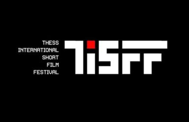 13th TISFF (17-20 Οκτωβρίου) : Μία γιορτή του μικρού μήκους